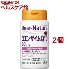 ディアナチュラ コエンザイムQ10(60粒*2コセット)【Dear-Natura(ディアナチュラ)】