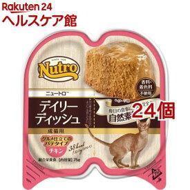 ニュートロ キャット ディリーディッシュ チキン(75g*24コセット)【ニュートロ】
