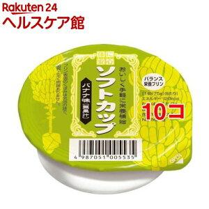 キッセイ ソフトカップ バナナ味(無果汁)(75g*10コセット)【キッセイ】
