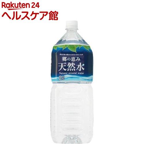 郷の恵み 天然水(2L*6本入)