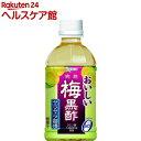 おいしい梅黒酢(350mL*24本入)【送料無料】