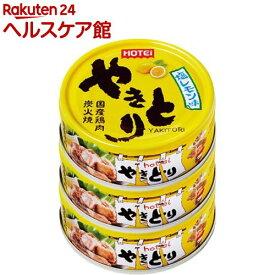 ホテイフーズ やきとり塩レモン味 3缶シュリンク(70g*3缶入)【ホテイフーズ】
