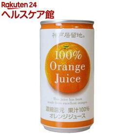 神戸居留地 オレンジ100%(185g*30本入)【神戸居留地】