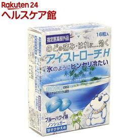 アイストローチ H ブルーハワイ味(16粒)【more30】【アイストローチ】