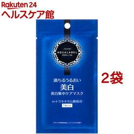 資生堂 アクアレーベル リセットホワイトマスク(18ml*1枚*2コセット)【アクアレーベル】[パック]