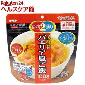 マジックライス 保存食 パエリア風ご飯(100g)【spts14】【マジックライス】[防災グッズ 非常食]