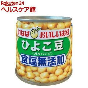 毎日サラダ 食塩無添加 ひよこ豆(100g)【毎日サラダ】[缶詰]