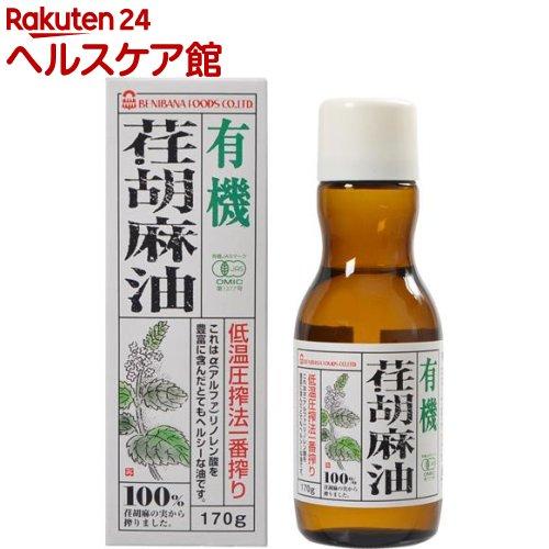紅花食品 有機 荏胡麻油(えごま油)(170g)【紅花食品】