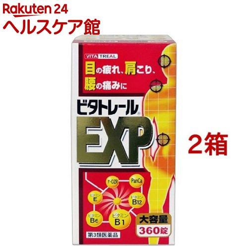 【第3類医薬品】ビタトレール EXP(360錠*2コセット)【ビタトレール】【送料無料】