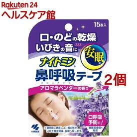 ナイトミン 鼻呼吸テープ アロマラベンダーの香り(15枚入*2コセット)