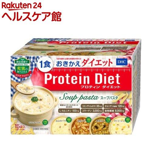 DHC プロティンダイエット スープパスタ(15袋入)【DHC サプリメント】【送料無料】