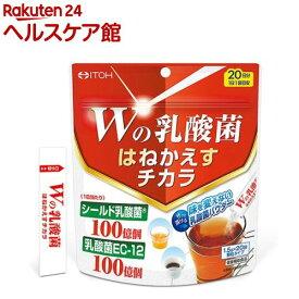 【訳あり】Wの乳酸菌 はねかえすチカラ(1.5g*20袋入)【井藤漢方】