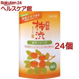 薬用 柿渋 ボディソープ 詰替用(350ml*24個セット)【薬用柿渋(熊野油脂)】