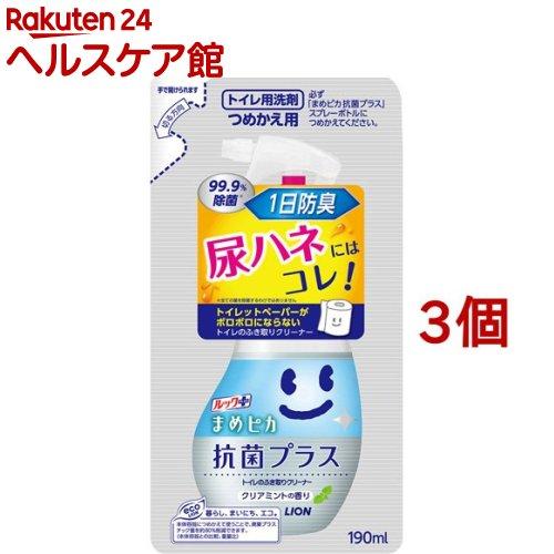 ルック まめピカ 抗菌プラス トイレのふき取りクリーナー つめかえ用(190mL*3コセット)【ルック】