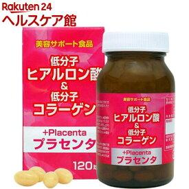 ユウキ製薬 低分子ヒアルロン酸&低分子コラーゲン(120球)【ユウキ製薬(サプリメント)】