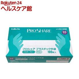 プロシェア プラスチック手袋 パウダーフリー SS(100枚入)【more30】