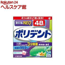 ポリデントNEO 部分入れ歯洗浄剤(48錠)【ポリデント】