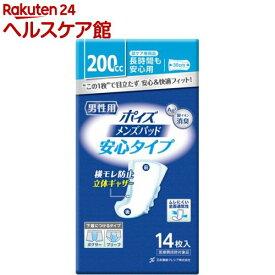 ポイズ メンズパッド 男性用 安心タイプ 200cc(14枚入)【ポイズ】