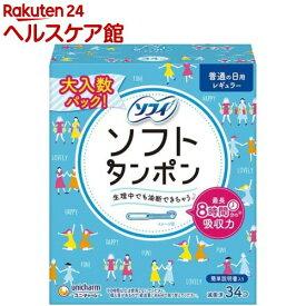 ソフィソフト タンポンレギュラー(34コ入)【ソフィ】[生理用品]