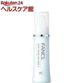 ファンケル モイストリファイン 乳液 II しっとり 約30日分(30ml)【ファンケル】