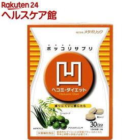 ヘコミ・ダイエット(3粒*30袋入)【メタボリック】