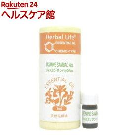 ハーバルライフ 花精油 ジャスミンサンバックAbs.(1ml)【ハーバルライフ】