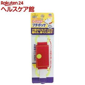 ネームホルダー プチポッケ バッグ PK-B 赤(1コ入)