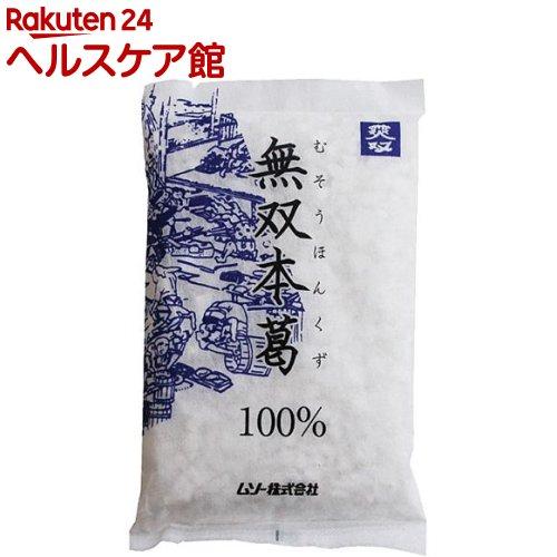 ムソー 無双本葛100%(110g)