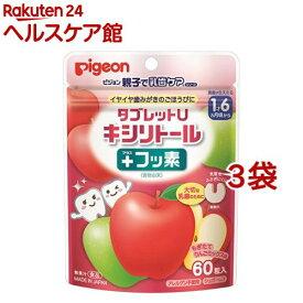 ピジョン 親子で乳歯ケア タブレットU キシリトール プラスフッ素 りんごミックス味(60粒*3袋セット)【親子で乳歯ケア】