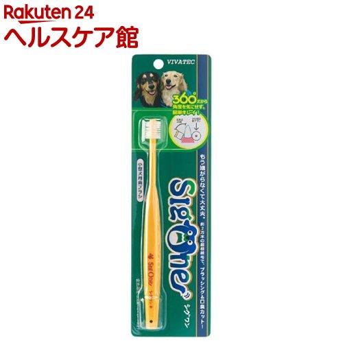 小型犬用歯ブラシ シグワン(1コ入)