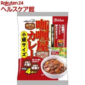 カリー屋カレー 小盛サイズ 辛口(150g*4袋入)【カリー屋シリーズ】