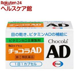 【第(2)類医薬品】チョコラAD(50カプセル)【チョコラ】