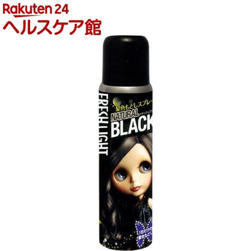 フレッシュライト 髪色もどしスプレー ナチュラルブラック(85g)【フレッシュライト】