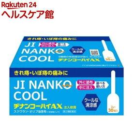 【第(2)類医薬品】ヂナンコーハイAX(2.0g*30コ入)【ヂナンコー】