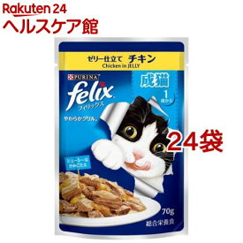 フィリックス やわらかグリル 成猫用 ゼリー仕立て チキン(70g*24袋セット)【dalc_felix】【フィリックス】[キャットフード]
