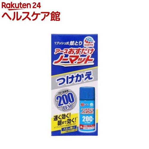 おすだけノーマット 200日分 つけかえ(41.7mL)【おすだけノーマット】