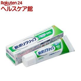 新ポリグリップ 無添加 部分・総入れ歯安定剤(40g)【more20】【ポリグリップ】