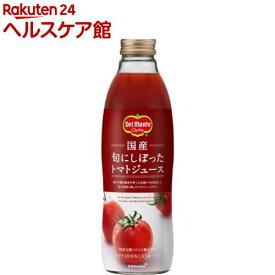 デルモンテ 国産 旬にしぼったトマトジュース(750mL*6本入)【デルモンテ】[デルモンテ トマトジュース 有塩 野菜ジュース]