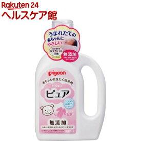 ピジョン 赤ちゃんの洗たく用洗剤 ピュア(800ml)【Pigeon ピュア】