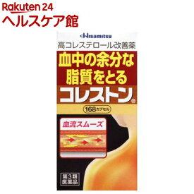 【第3類医薬品】コレストン(セルフメディケーション税制対象)(168カプセル)【コレストン】