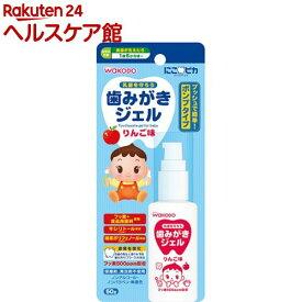 和光堂 にこピカ 歯みがきジェル りんご味(50g)
