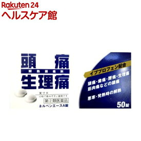 【第(2)類医薬品】ネルベンエースA錠(セルフメディケーション税制対象)(50錠)