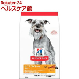 サイエンスダイエット シニアライト 小粒 肥満傾向の高齢犬用(12kg)【dalc_sciencediet】【サイエンスダイエット】
