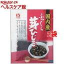 国内産 ふっくら芽ひじき(14g*2袋セット)【ヤマナカフーズ】