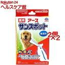 薬用 アース サンスポット 大型犬用(3.2g*3本入*2コセット)【サンスポット】