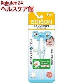 エジソンのお箸 I 右手用 ブルー(1膳入)【エジソンママ】