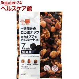 一週間分のロカボナッツ カカオ77%チョコレート入り(154g(22g*7袋))【DELTA(デルタ)】