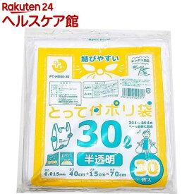 オルディ プラスプラス HDとって付 30L 0.015mm 半透明 PT-HD30-30(30枚入)【オルディ】