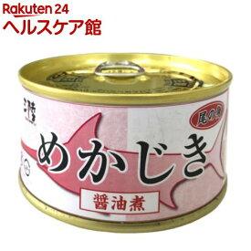 【訳あり】めかじき 尾の身 醤油煮(180g)