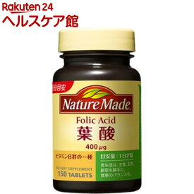 ネイチャーメイド 葉酸(150粒入)【more20】【ネイチャーメイド(Nature Made)】